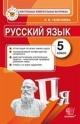 Русский язык 5 кл. Итоговая аттестация. Контрольно-измерительные материалы